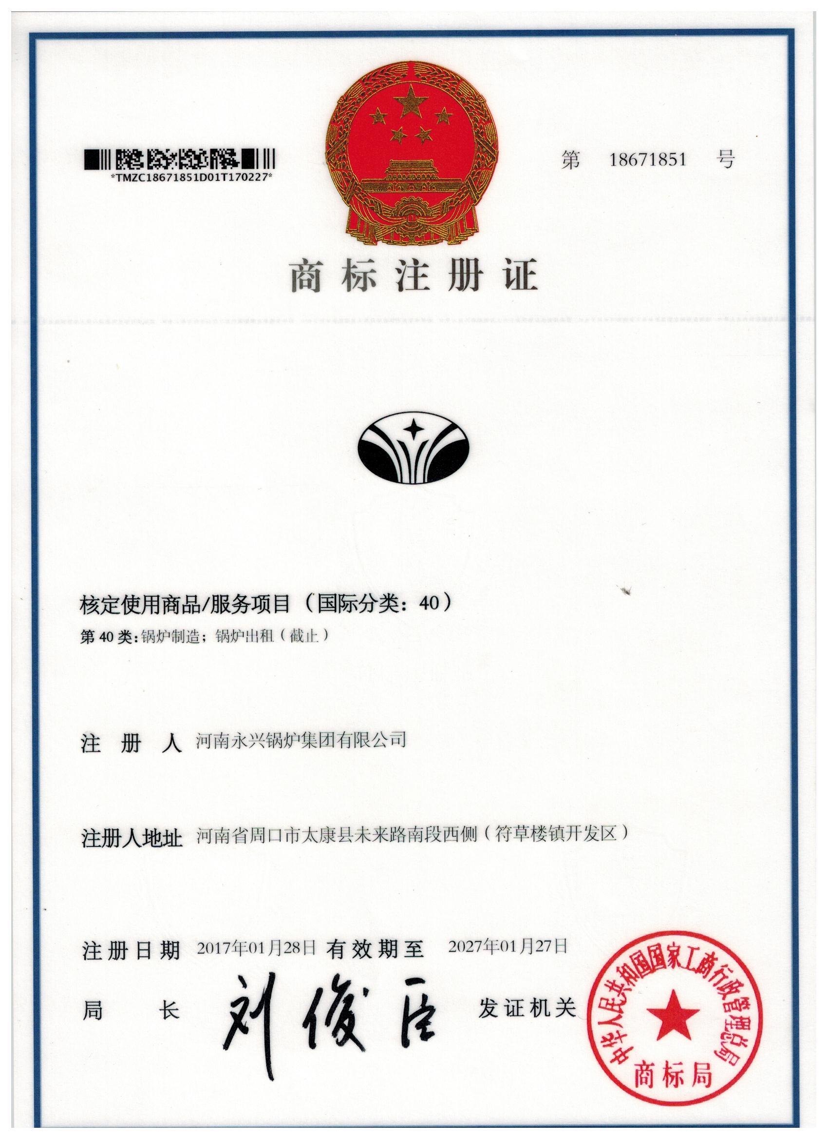 商标注册证 (2)